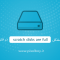 حل مشکل scratch disks are full در فتوشاپ