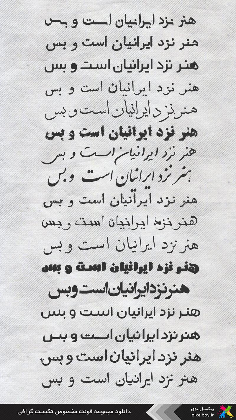 مجموعه فونت فارسی مخصوص تکست گرافی