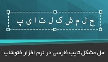 حل مشکل تایپ فارسی در فتوشاپ
