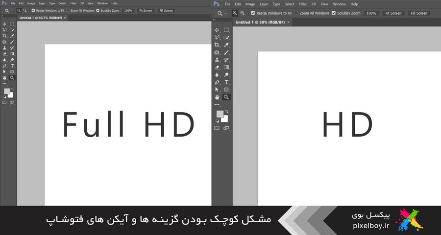 مشکل کوچک بودن گزینه ها و آیکن های فتوشاپ در مانیتور Full HD