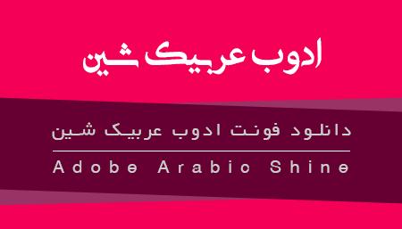 دانلود فونت زیبای ادوب عربیک شین