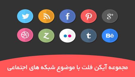 مجموعه آیکن فلت با موضوع شبکه های اجتماعی
