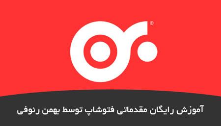 آموزش رایگان مقدماتی فتوشاپ توسط بهمن رئوفی