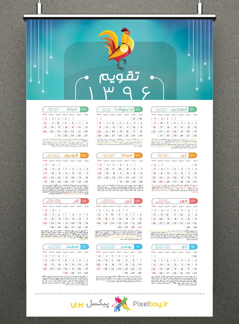 دانلود رایگان تقویم سال 96 با سبک فلت به صورت لایه باز
