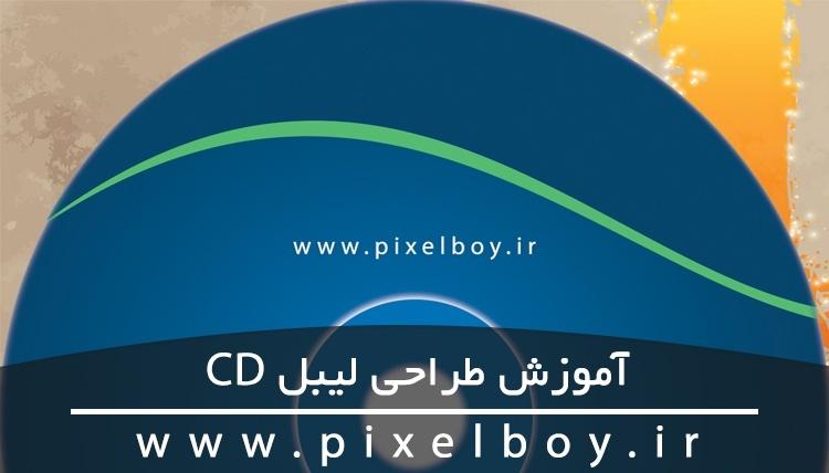 تصویر شاخص آموزش طراحی لیبل CD