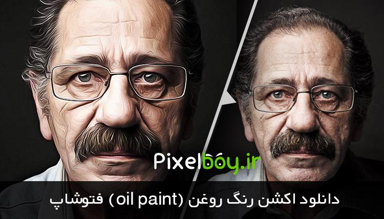 دانلود اکشن نقاشی رنگ روغن ( oil pain ) فتوشاپ