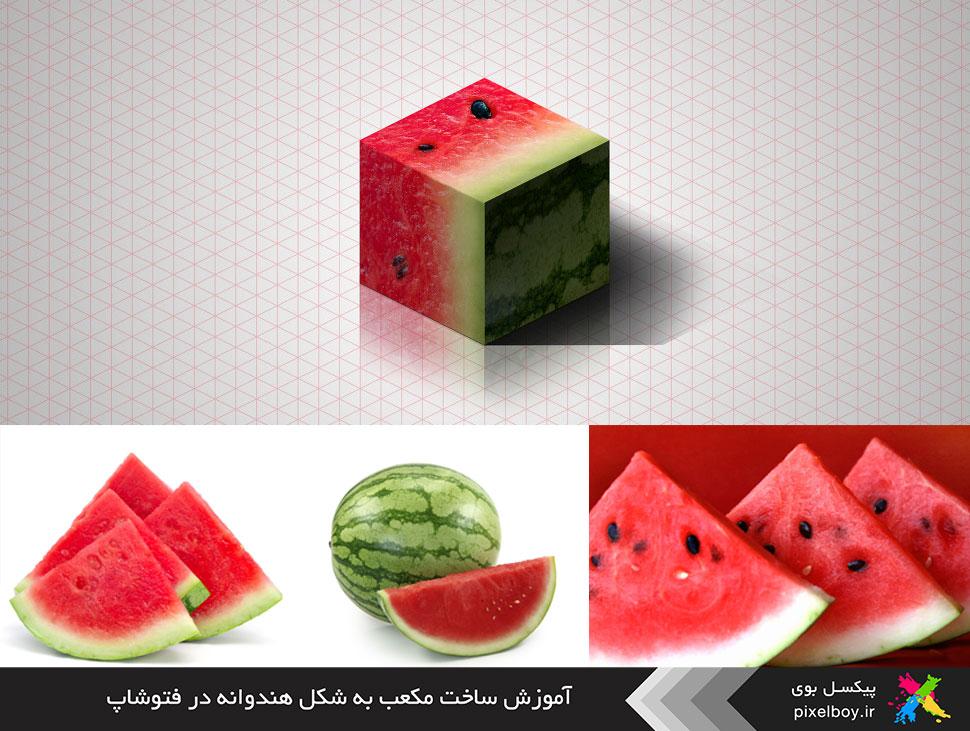 آموزش ایجاد مکعب سه بعدی به شکل هندوانه در فتوشاپ