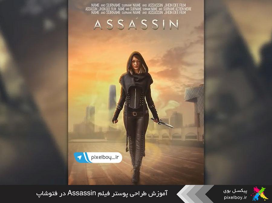 آموزش طراحی پوستر فیلم assaissns در فتوشاپ