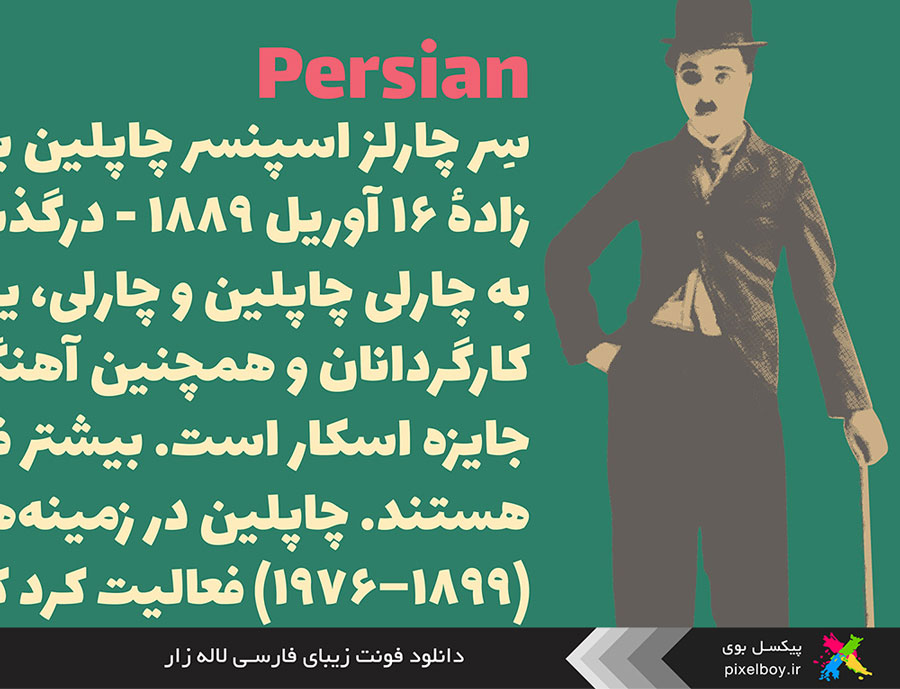 دانلود فونت زیبای فارسی لاله زار