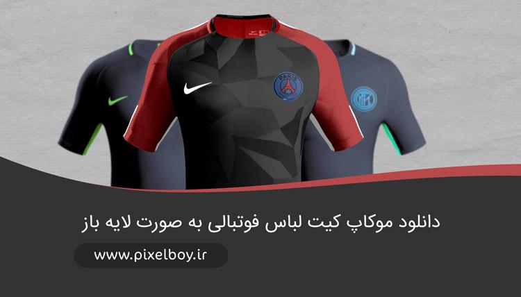 موکاپ کیت لباس فوتبالی به صورت لایه باز