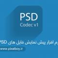 نرم افزار پیشنمایش فایل های PSD و لایه باز