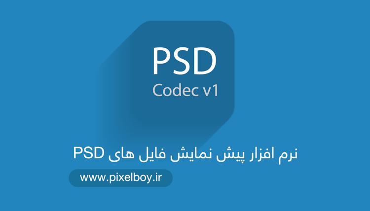 نرم افزار نمایش فایل های PSD و لایه باز در ویندوز