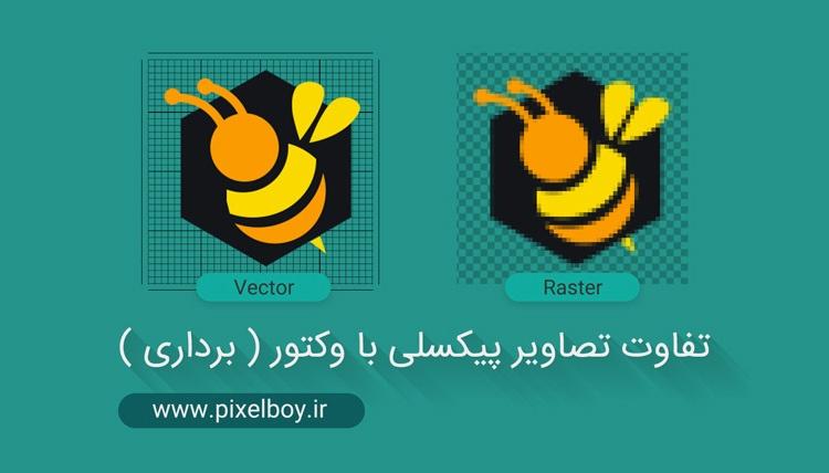 تفاوت تصاویر پیکسلی با وکتور ( برداری )