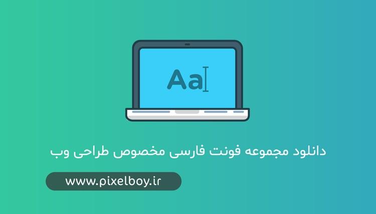 مجموعه فونت فارسی مخصوص طراحی وب