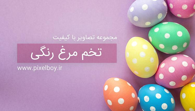 مجموعه تصاویر با کیفیت تخم مرغ رنگی