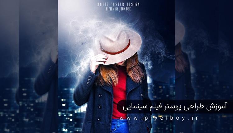 آموزش طراحی پوستر فیلم سینمایی در فتوشاپ