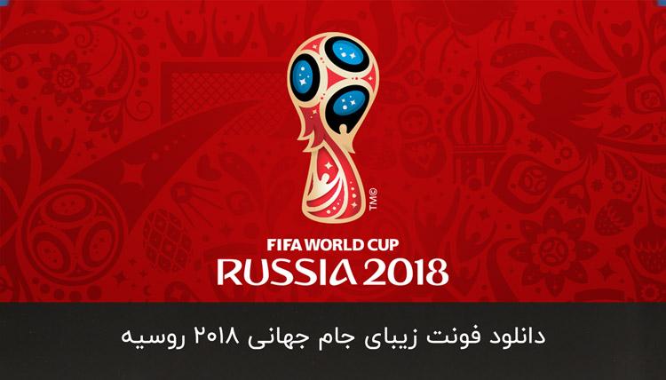 فونت جام جهانی ۲۰۱۸ روسیه نسخه اصلی