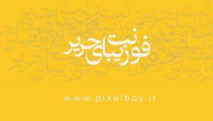 دانلود فونت فارسی و عربی حریر