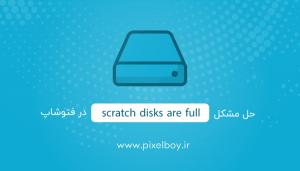 حل مشکل scratch disks are full در فتوشاپ