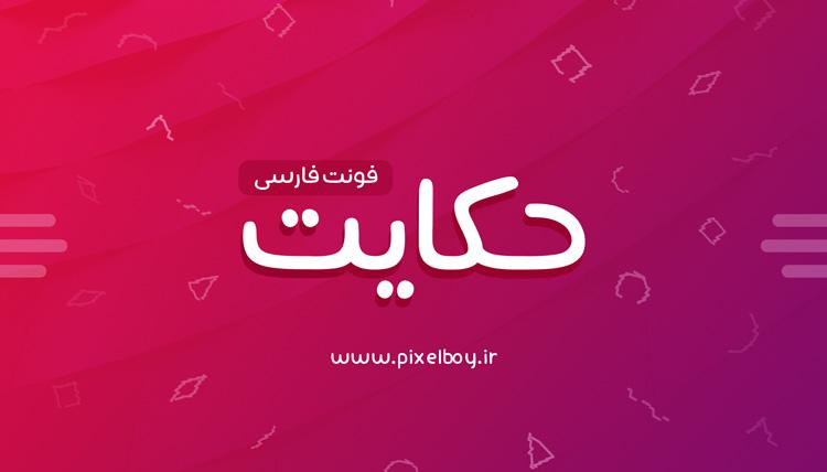 فونت حکایت نسخه فارسی شده