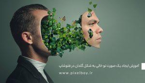 آموزش ایجاد یک صورت تو خالی به شکل گلدان در فتوشاپ