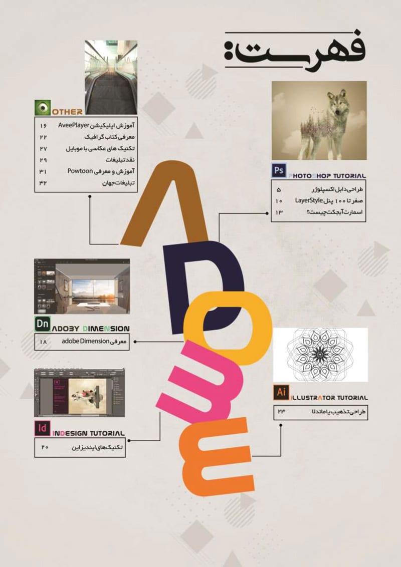 مجله گرافیک هیولای خلاق شماره 2 تیر ماه 1398