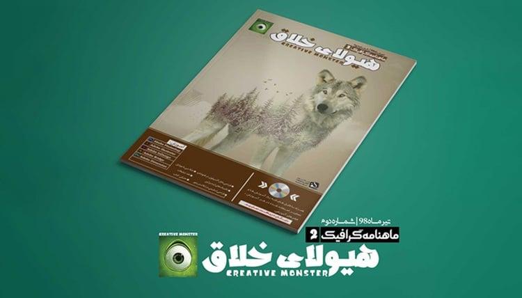 مجله گرافیک هیولای خلاق شماره 2 تیر ماه 98