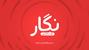 فونت فارسی و فانتزی نگار