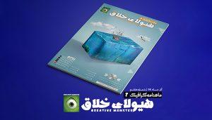 مجله گرافیک هیولای خلاق شماره 7 آذر ماه 1398
