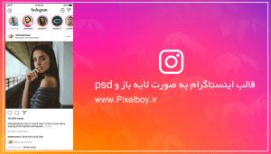 قالب اینستاگرام به صورت لایه باز و PSD